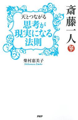 斎藤一人 天とつながる「思考が現実になる法則」-電子書籍