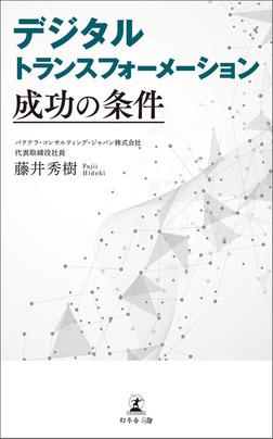デジタルトランスフォーメーション 成功の条件-電子書籍