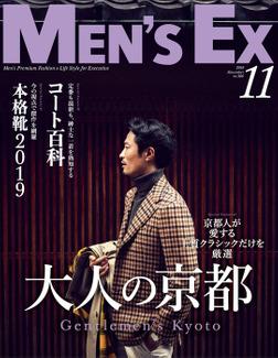 MEN'S EX 2019年11月号-電子書籍