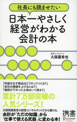 社長にも読ませたい 日本一やさしく経営がわかる会計の本-電子書籍