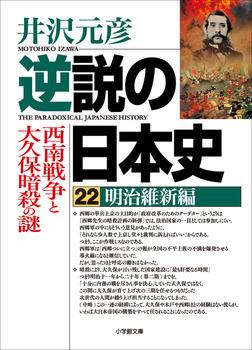 逆説の日本史22 明治維新編/西南戦争と大久保暗殺の謎-電子書籍