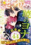 【電子版】花とゆめ 11号(2018年)