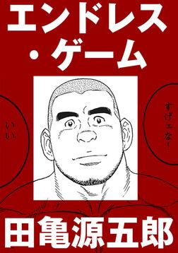 エンドレス・ゲーム【分冊版】-電子書籍
