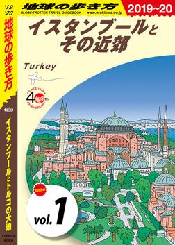 地球の歩き方 E03 イスタンブールとトルコの大地 2019-2020 【分冊】 1 イスタンブールとその近郊-電子書籍