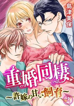 重婚同棲~許嫁の甘い飼育~(2)-電子書籍