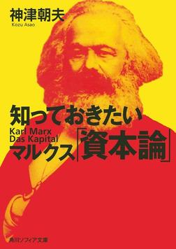 知っておきたいマルクス「資本論」-電子書籍