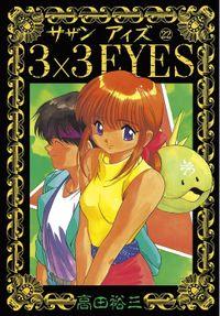 3×3EYES(22)
