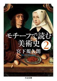 モチーフで読む美術史2