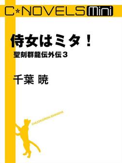 C★NOVELS Mini 侍女はミタ! 聖刻群龍伝外伝3-電子書籍