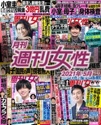 月刊週刊女性 2021年 05月