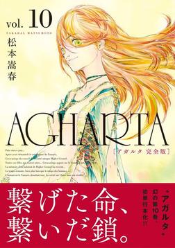 AGHARTA - アガルタ - 【完全版】 10巻-電子書籍