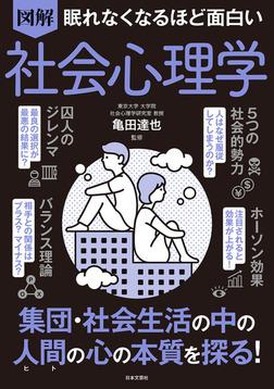 眠れなくなるほど面白い 図解 社会心理学-電子書籍