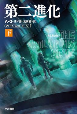 第二進化  アトランティス・ジーン 下-電子書籍