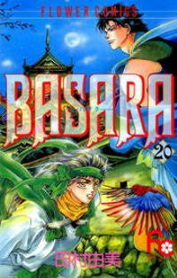 BASARA(20)