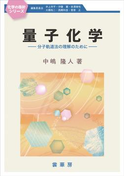 量子化学 ~分子軌道法の理解のために~-電子書籍