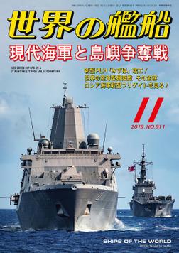 世界の艦船 2019年 11月号-電子書籍