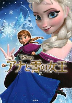 ディズニームービーブック アナと雪の女王-電子書籍