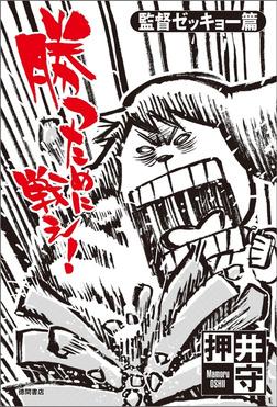 勝つために戦え!〈監督ゼッキョー篇〉-電子書籍