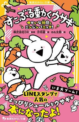 すこぶる動くウサギ ゆかいな仲間とニンジンパニック!-電子書籍