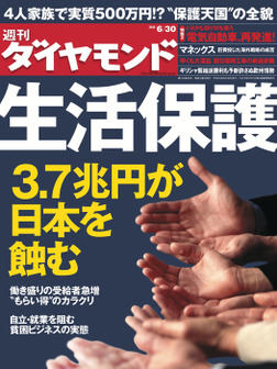 週刊ダイヤモンド 12年6月30日号-電子書籍