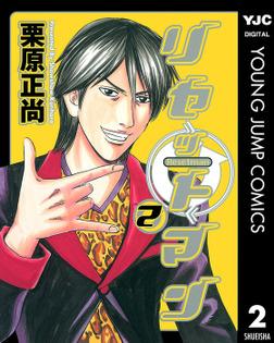 リセットマン 2-電子書籍