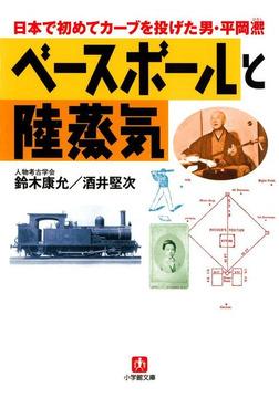 ベースボールと陸蒸気日本で初めてカーブを投げた男・平岡ひろし(小学館文庫)-電子書籍