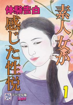 【体験告白】素人女が感じた性悦01-電子書籍