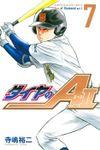 ダイヤのA act2(7)