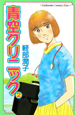 青空クリニック(2)-電子書籍