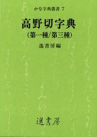 高野切字典