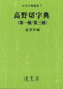 高野切字典-電子書籍