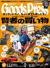GoodsPress2019年8・9月合併号
