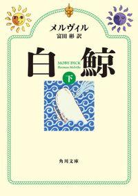 白鯨 (下)