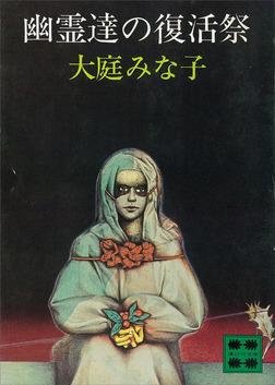 幽霊達の復活祭-電子書籍