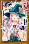 【期間限定 試し読み増量版】魔女に捧げるトリック(1)