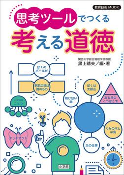 教育技術MOOK 思考ツールでつくる 考える道徳-電子書籍