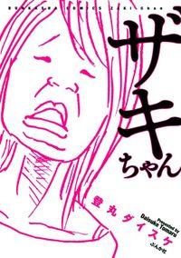 ザキちゃん 1巻