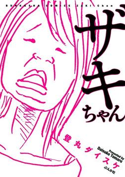 ザキちゃん 1巻-電子書籍