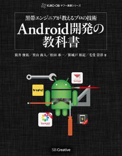 黒帯エンジニアが教えるプロの技術 Android開発の教科書-電子書籍