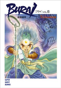BURAI(ブライ) VOL.6-電子書籍
