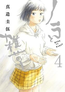 ノラと雑草(4)-電子書籍