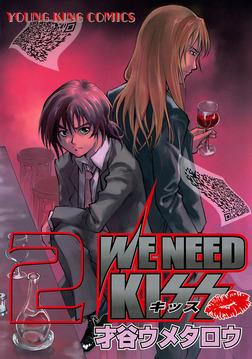 WE NEED KISS / 2-電子書籍