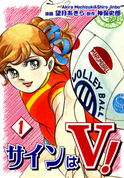 サインはV!(1)-電子書籍