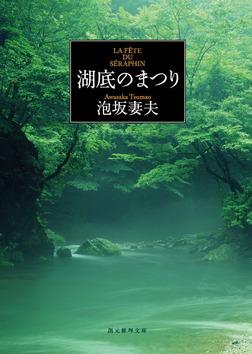 湖底のまつり-電子書籍