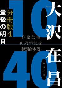 大沢在昌10/40 作家生活40周年記念特別合本 分冊版4 最後の明日