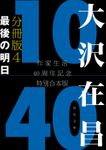 大沢在昌40(角川文庫)