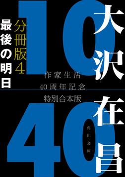 大沢在昌10/40 作家生活40周年記念特別合本 分冊版4 最後の明日-電子書籍