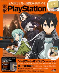 電撃PlayStation Vol.656 【プロダクトコード付き】-電子書籍