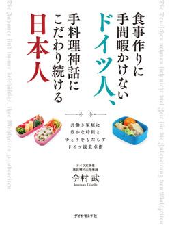 食事作りに手間暇かけないドイツ人、手料理神話にこだわり続ける日本人 共働き家庭に豊かな時間とゆとりをもたらすドイツ流食卓術-電子書籍