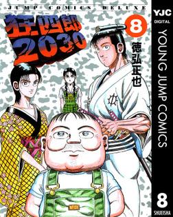 狂四郎2030 8-電子書籍